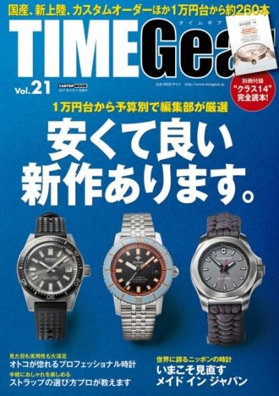 tg21_hyoushi_web-723x1024
